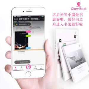 微爪书·微信书,将微信朋友圈内容,智能设计、一键成书。